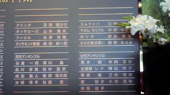 9.27 wicked 初日.jpg