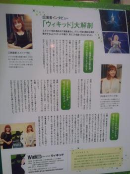 9.27 wicked interview 2.jpg